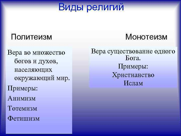 Политеизм древних славян