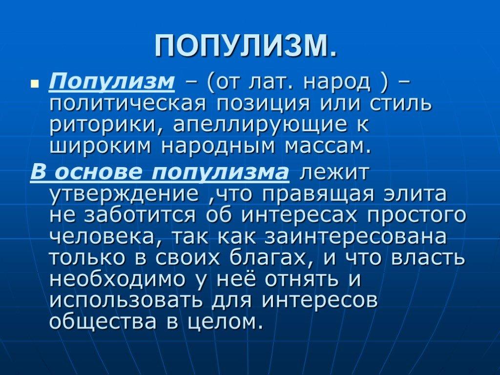 Популизм — википедия с видео // wiki 2