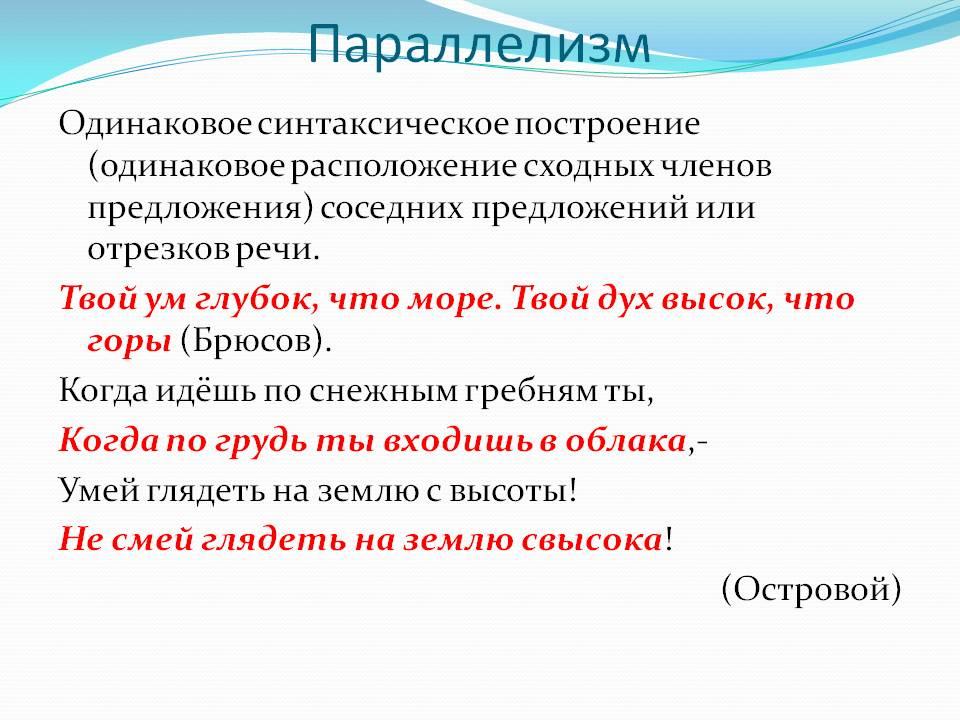 Синтаксический параллелизм – примеры в русском языке
