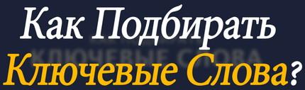 Яндекс.wordstat – как правильно пользоваться сервисом? | webseotop | яндекс дзен