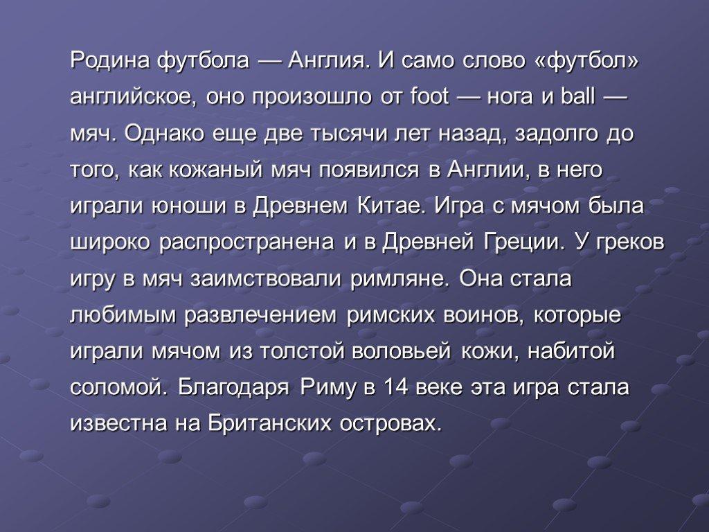 Футбол в мире — википедия. что такое футбол в мире