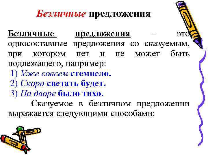Безличные глаголы в русском языке :: syl.ru