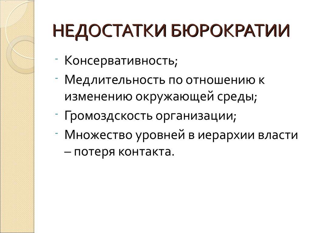 Бюрократия это простыми словами