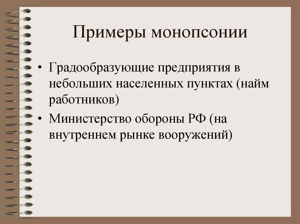 Вопрос 39 монопсония.. микроэкономика