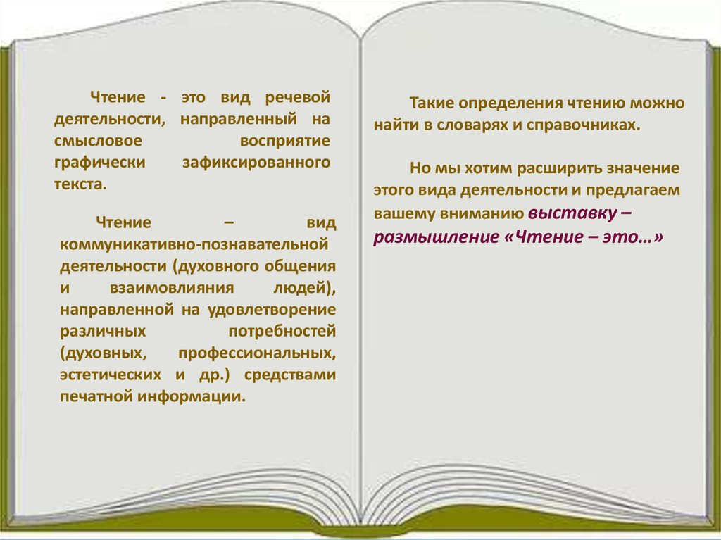 Чтение - это что такое? определение, значение :: syl.ru