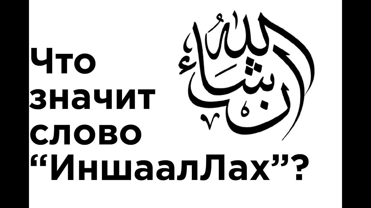 Иншааллах — словарь исламских терминов