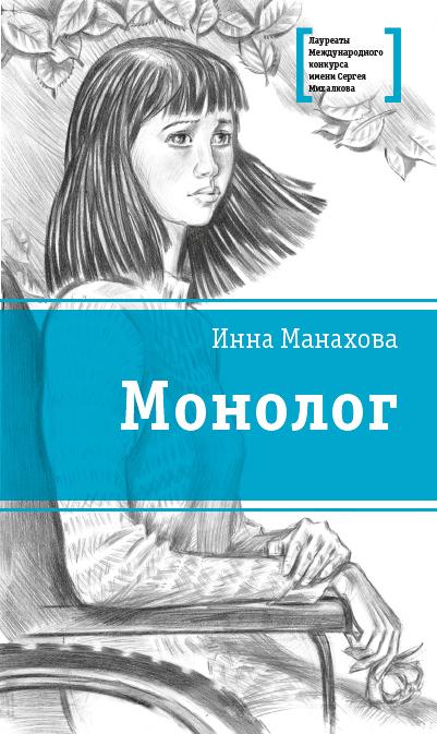 Что такое диалог и монолог? виды, примеры