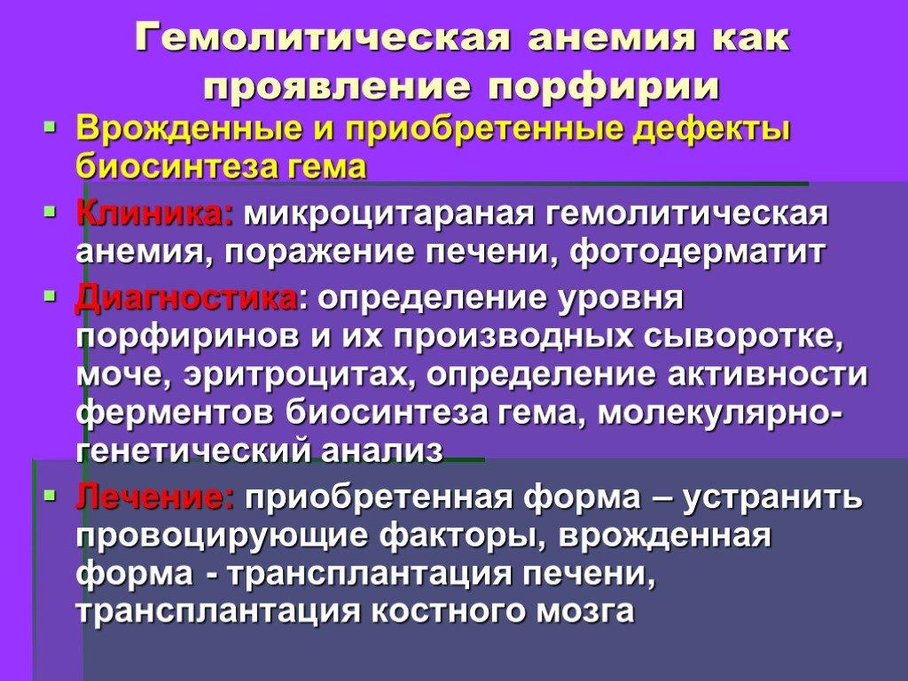 Гемолитическая анемия. причины, симптомы, диагностика и лечение патологии :: polismed.com