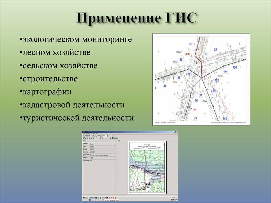 Геоинформационная система