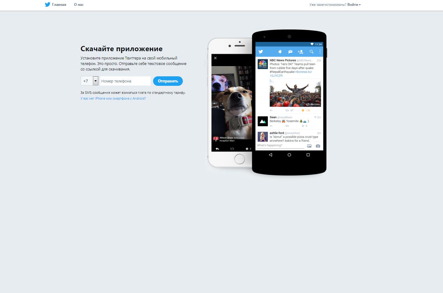 Что такое твиттер (twitter) и как им пользоваться, зачем он нужен