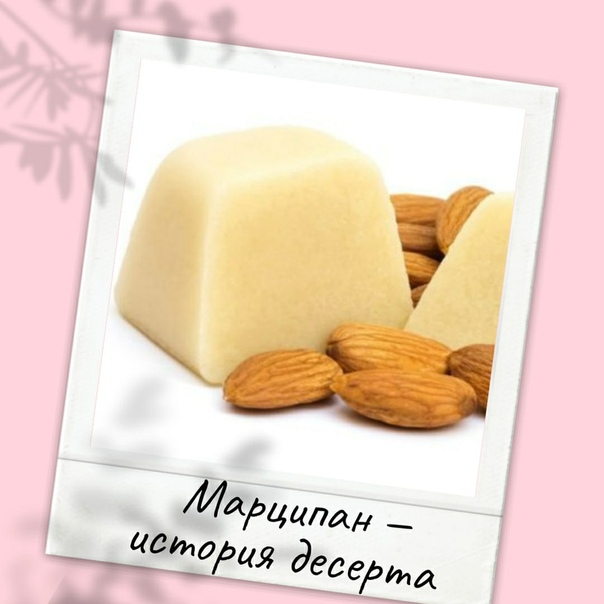 Марципан: описание и состав. марципан в конфетах - из чего делают?