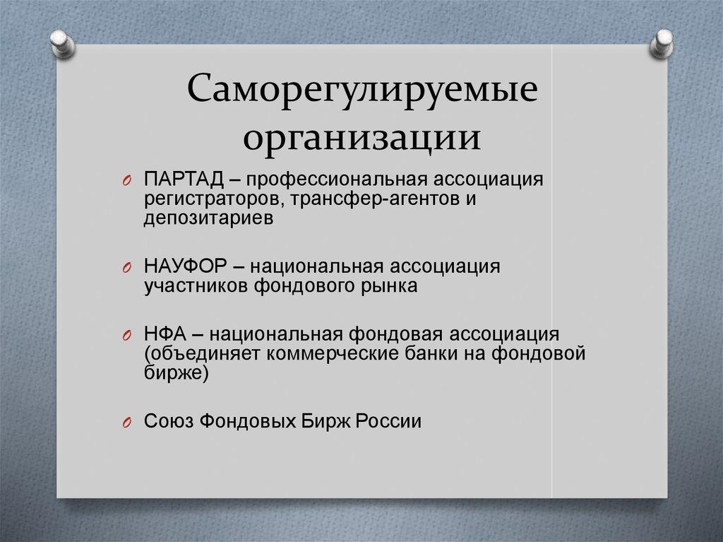 Допуск сро в москве на все виды работ в 2020 г. - реестр сро