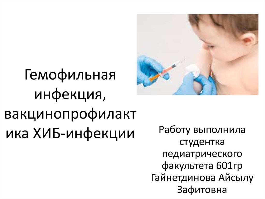 Haemophilus influenzae: свойства возбудителя, симптомы, диагностика, лечение