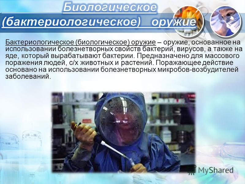 Биологическое оружие, бактериологическое оружие
