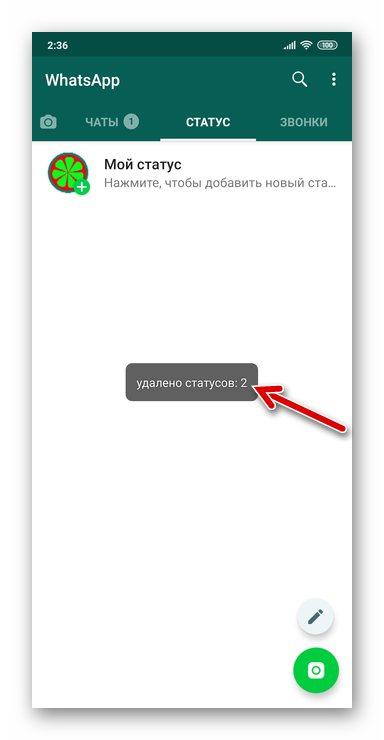 Статусы для ватсапа - короткие, статусы со смыслом - whatsapp