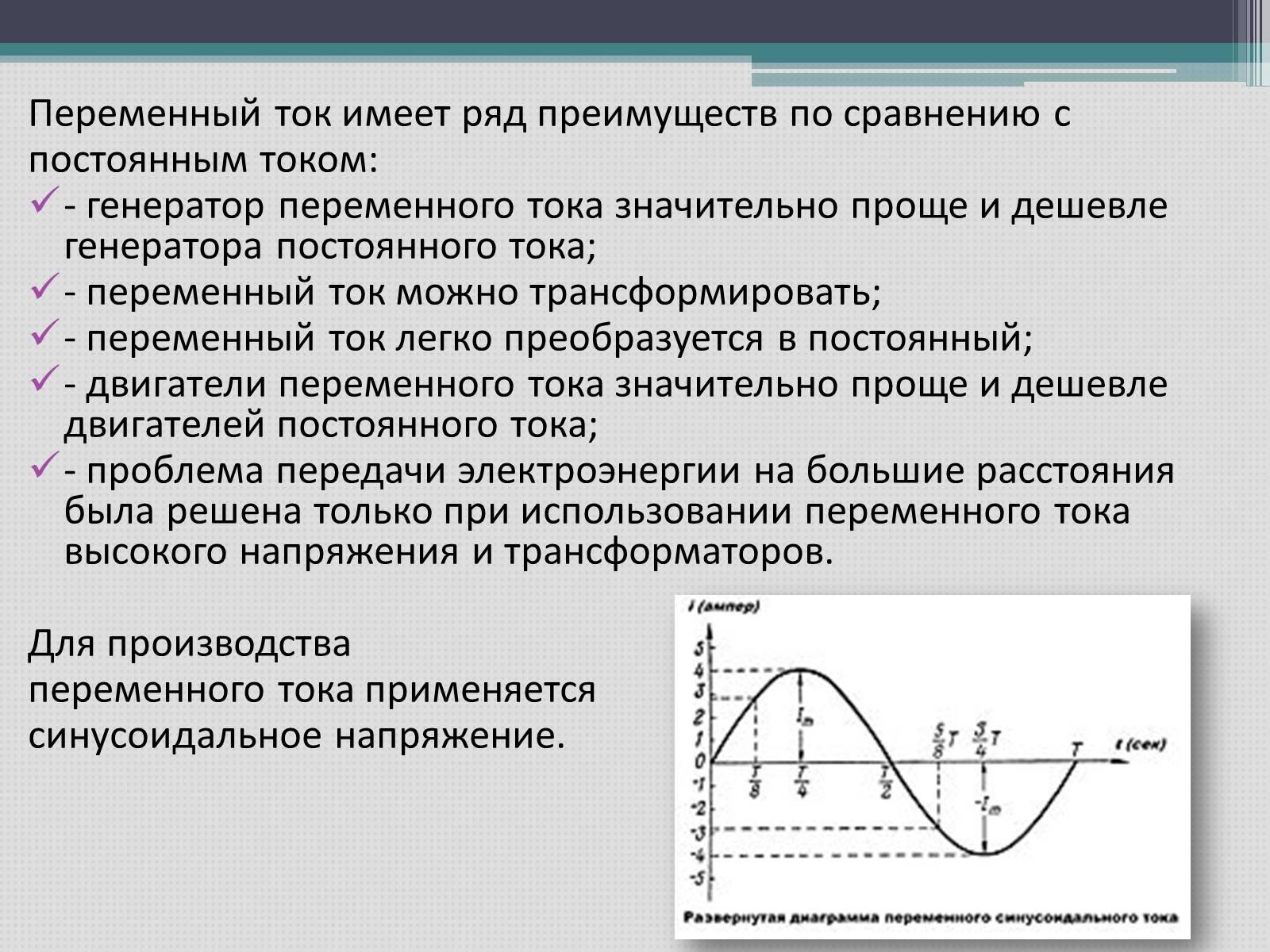 Постоянный и переменный ток: чем отличаются и что это такое, обозначение на схемах