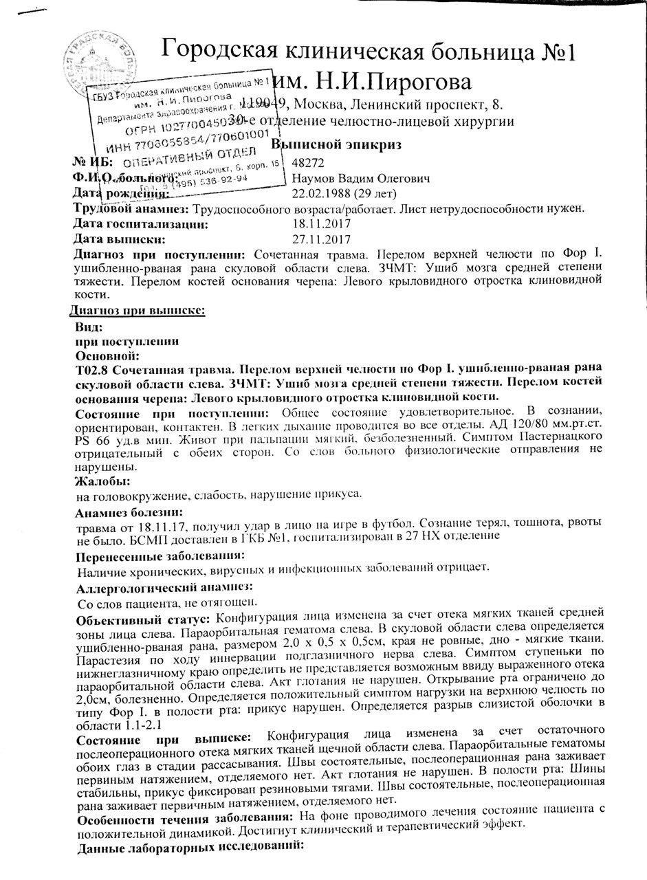 Выписной эпикриз: виды, оформление. образец выписного эпикриза :: syl.ru