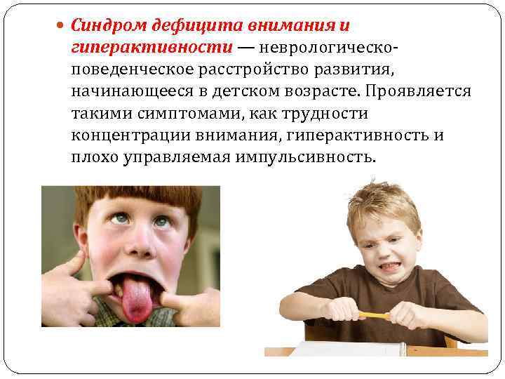 Сдвг: 10 мифов о синдроме дефицита внимания и гиперактивности