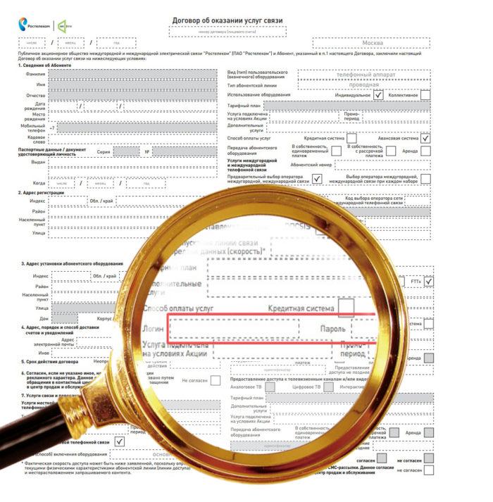 Личный кабинет ростелеком - регистрация и вход lk.rt.ru по лицевому счету