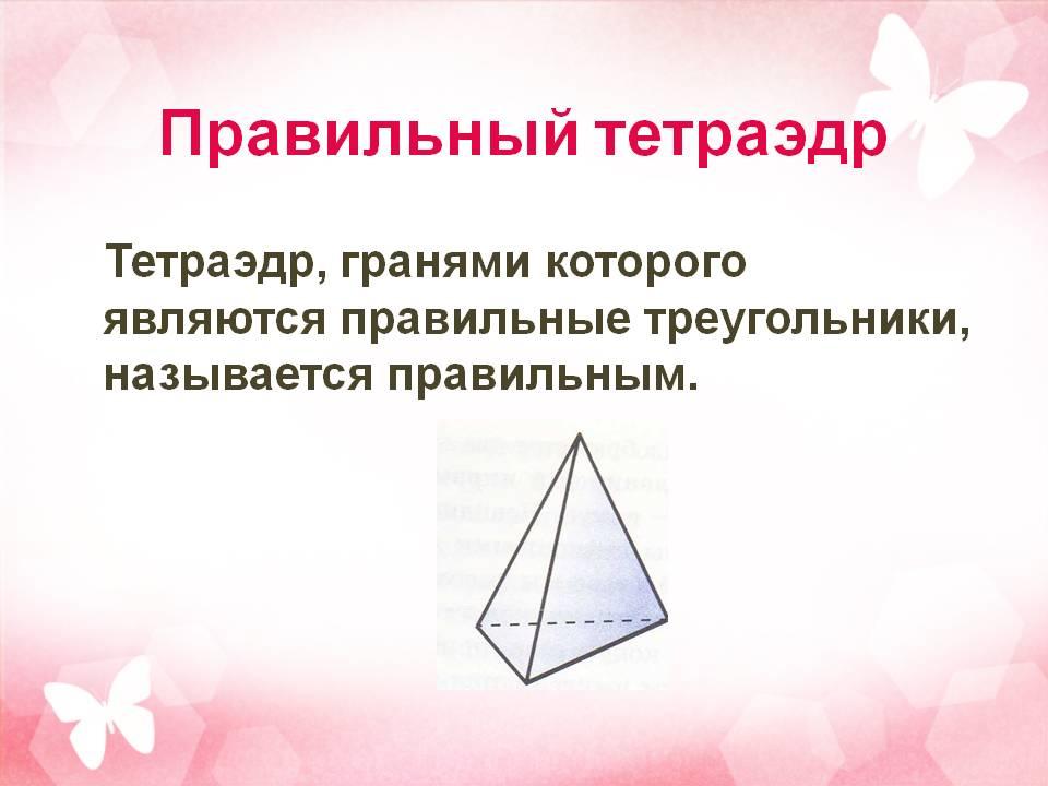 Ортоцентрический тетраэдр — википедия. что такое ортоцентрический тетраэдр