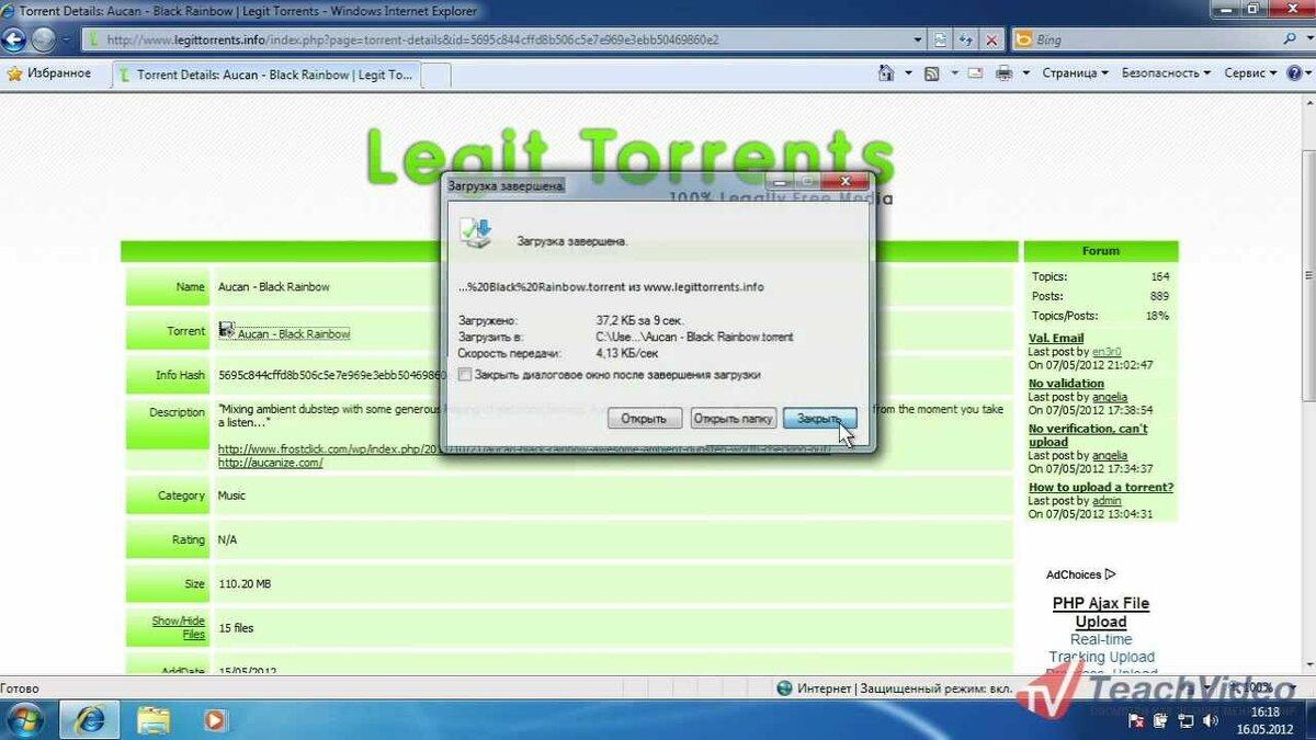 Торрент скачать бесплатно ???? на русском языке, на пк и телефон с официального сайта - скачать программу utorrent pro и free