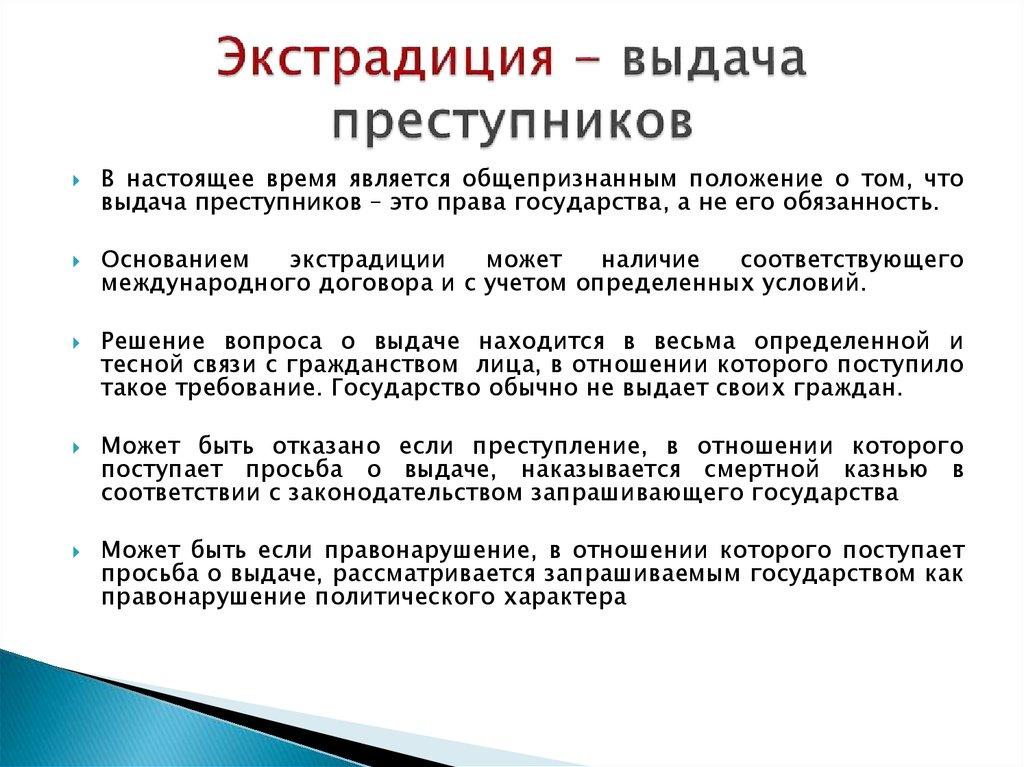 Экстрадиция в уголовном праве. экстрадиция - что это? :: businessman.ru