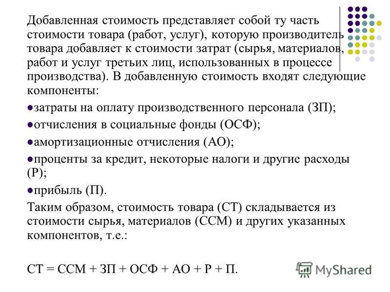 """Экономическая добавленная стоимость – eva. формула. анализ и пример расчета для оао """"алроса"""""""