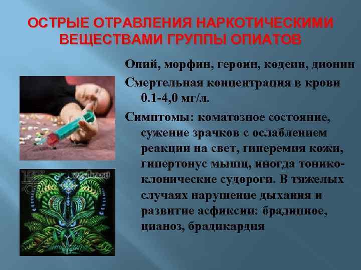 Передозировка наркотических средств - симптомы и первая помощь