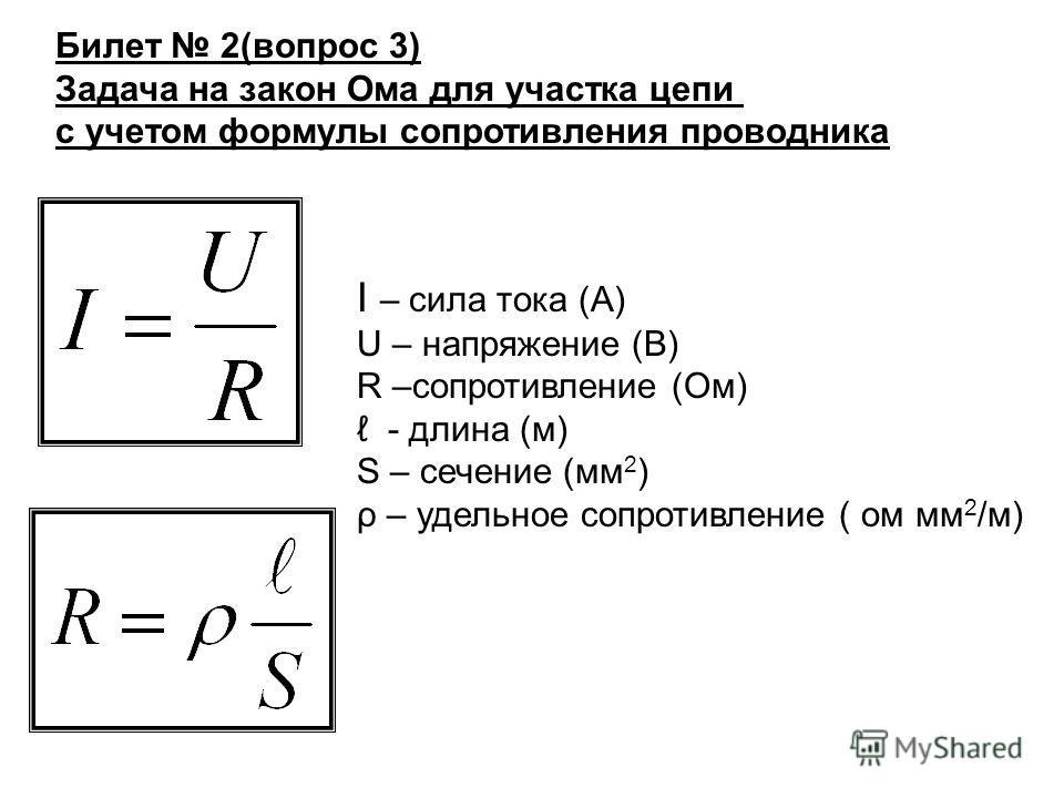 О силе тока: формула и зависимости, определение силы тока в цепях и проводниках