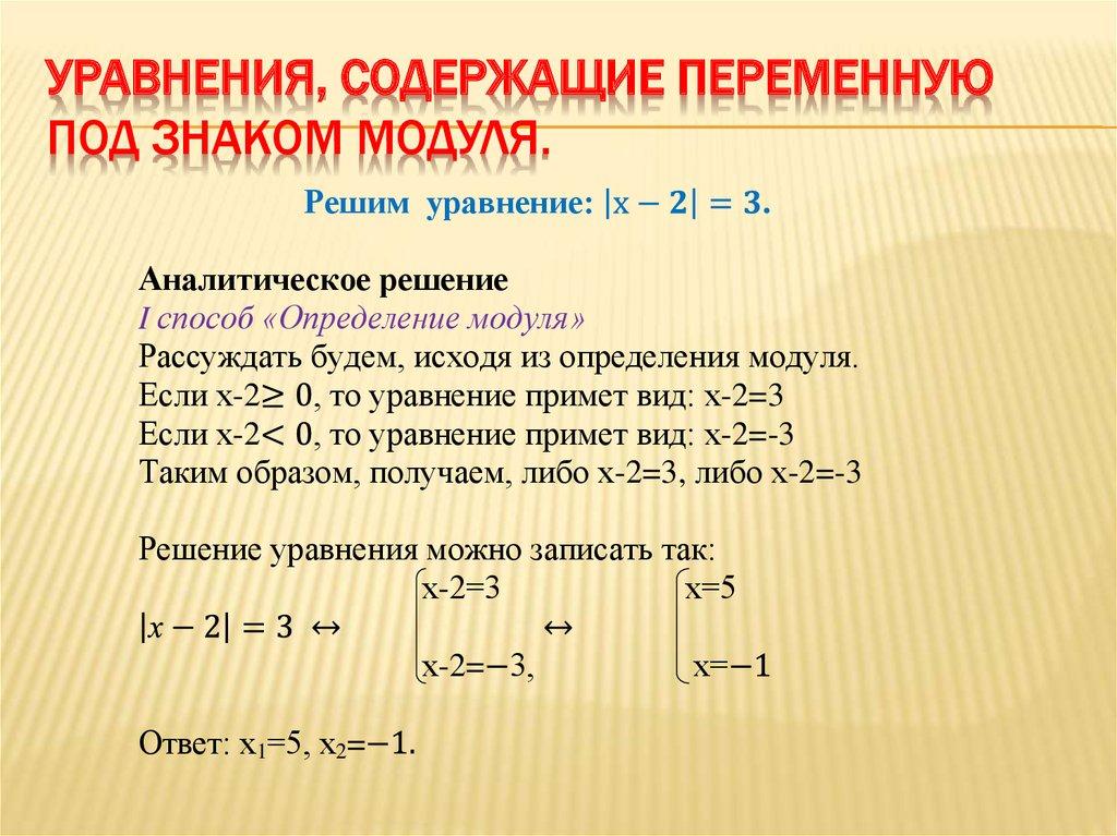 Модуль числа в математике — что это такое, как раскрыть абсолютную величину, решение уравнений | tvercult.ru