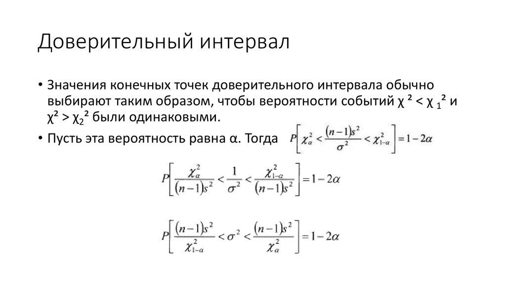 Cfa - доверительные интервалы для среднего значения совокупности | программа cfa | fin-accounting.ru