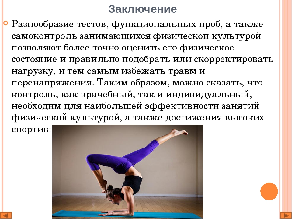 Самоконтроль для занимающихся физической культурой