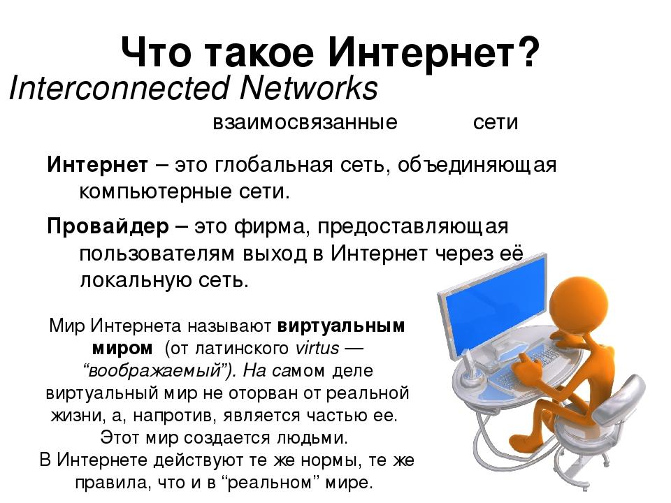 Что такое интернет провайдер | интернет - грамотность с надеждой