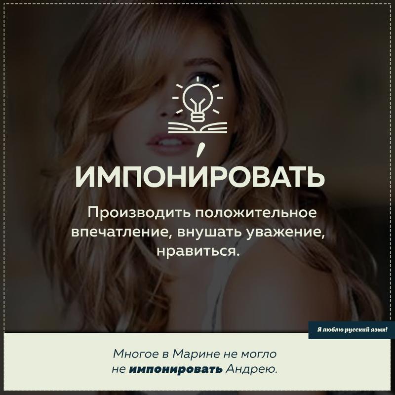 """Что значит """"импонируешь""""? значение, синонимы и толкование :: syl.ru"""