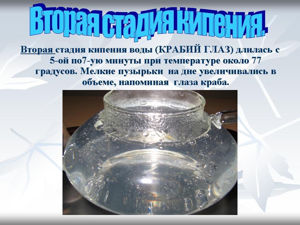 Кипение воды в кастрюле: как понять, что закипает, при скольки градусах образуются пузырьки, как выглядит кипящая жидкость?