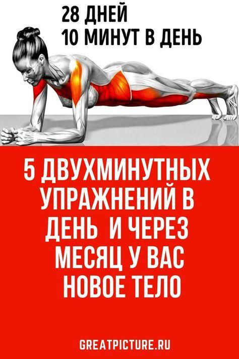 Глава 4 оздоровительные комплексы упражнений. хорошие мышцы – путь к здоровью и процветанию