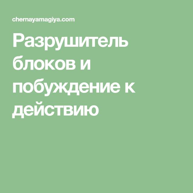 Побуждение - это прежде всего мотивация, а не стимулирование субъекта отношений - psychbook.ru