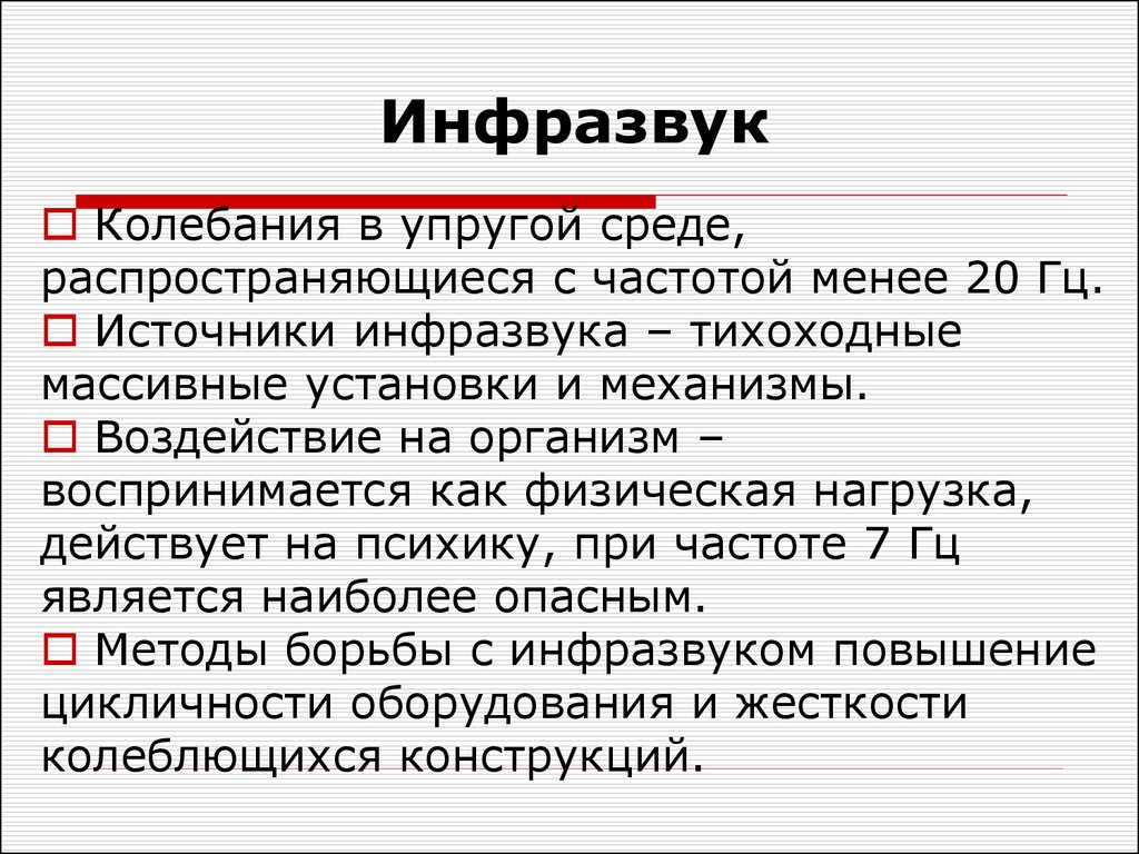 1.2. что такое инфразвук?. электронные фокусы для любознательных детей