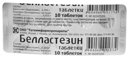 Бензокаин: инструкция по применению. бензокаин - что это такое? применение и действие бензокаина