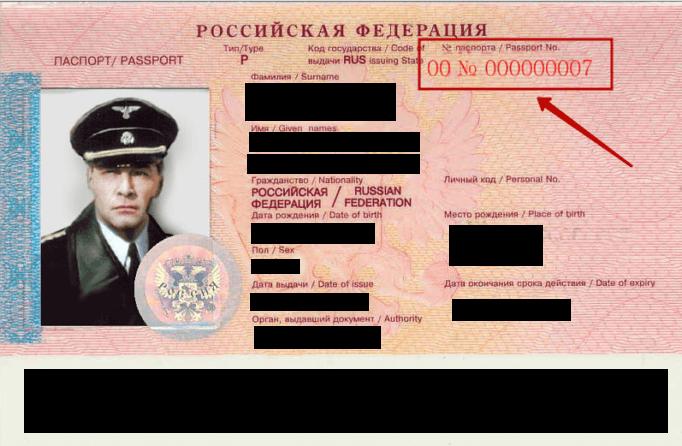 Как выглядит номер паспорта. как узнать серию и номер паспорта рф, а также другие паспортные данные