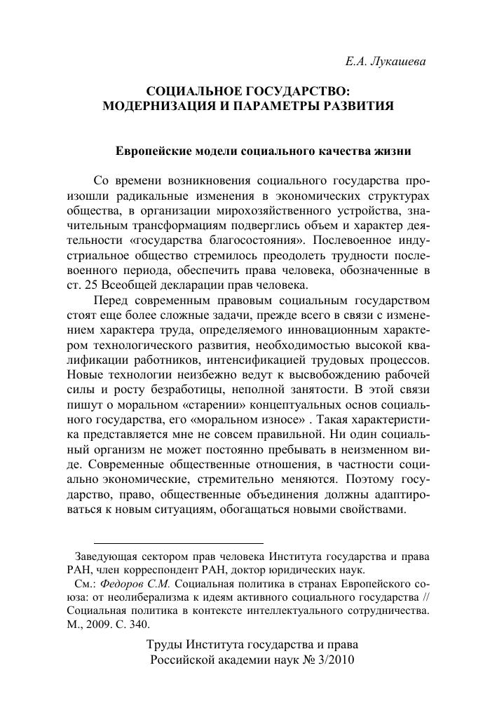 Андрей мовчан: «россии в плане социальности очень сложно равняться с европейскими государствами»
