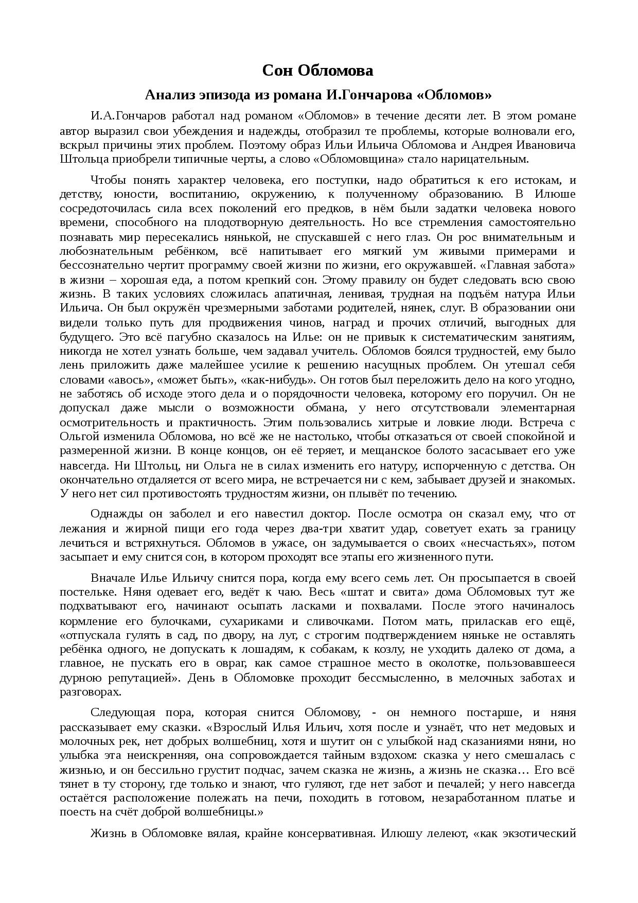 Обломов и «другие». гончаров. уроки изящной словесности