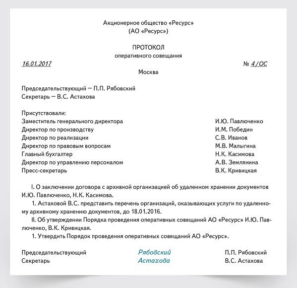 Образцы и бланки протоколов 2020 года
