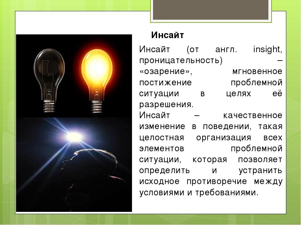 Что такое инсайт простыми словами | pravdaonline.ru