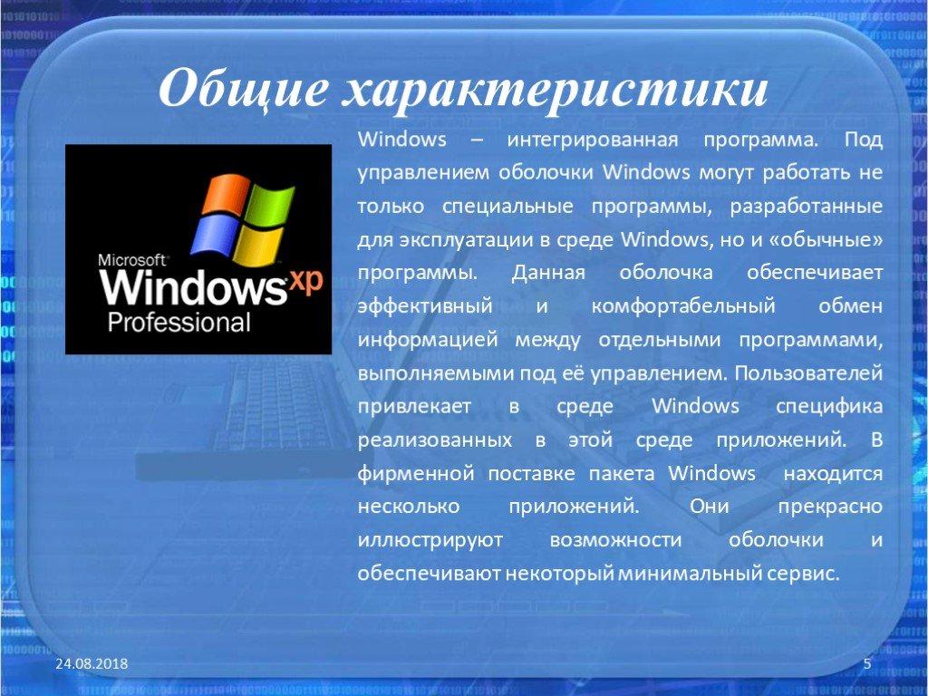 Windows — википедия. что такое windows