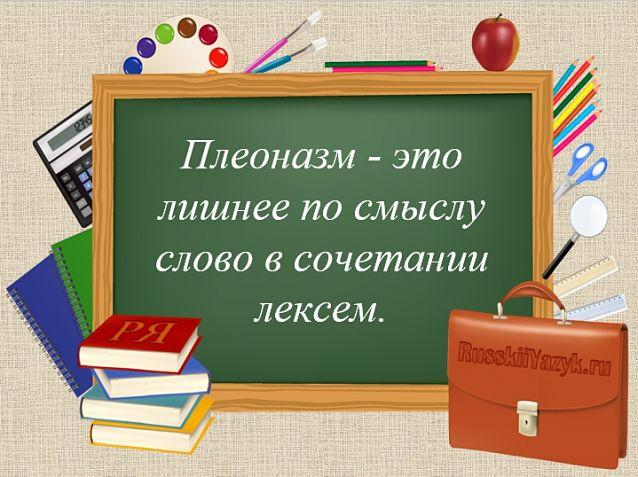 Тавтология и плеоназм — что это такое на примерах | ktonanovenkogo.ru