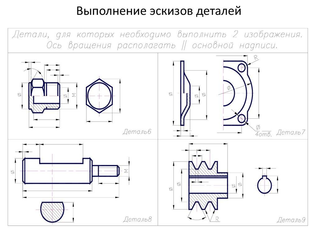 Эскиз и технический рисунок детали  - всё для чайников