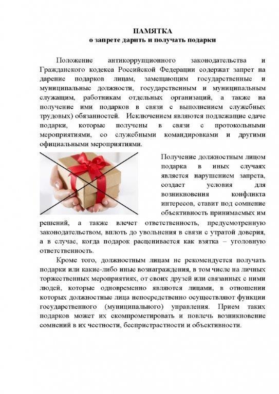§ 22. формирование и использование перечня контактных лиц