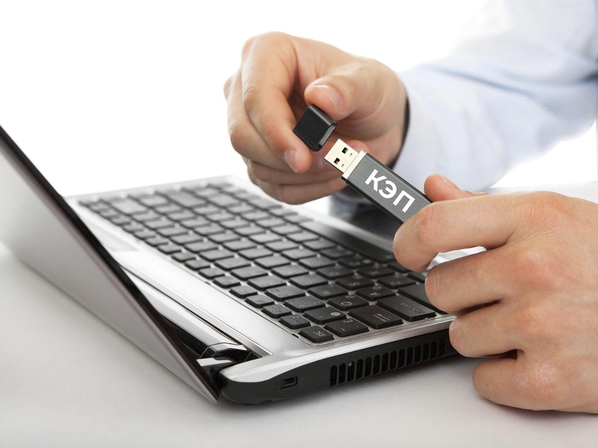 Создание электронной подписи для физических лиц в 2020 году