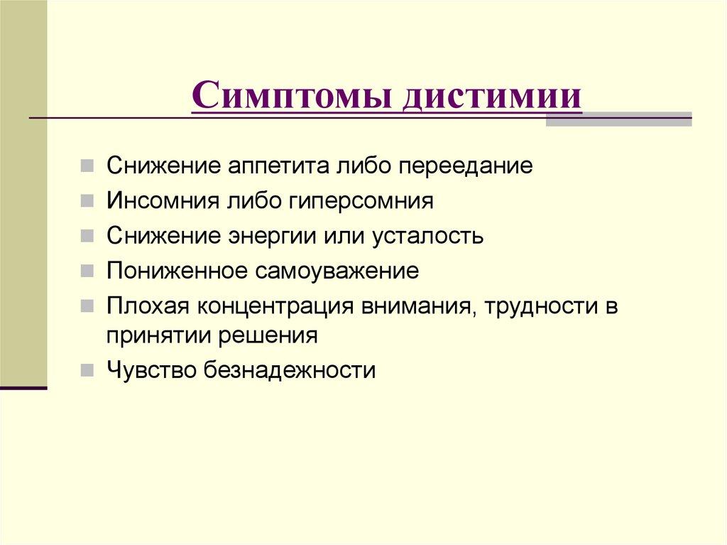 Дистимия - лечение в москве дистимического расстройства, запись на прием и консультацию.